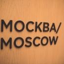 Банкетный зал МОСКВА