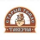 Таверна СТАРЫЙ ТОМАС