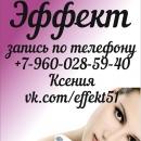 Косметический кабинет ЭФФЕКТ