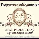 Свадебное видео STAN PRODUCTION