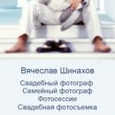 Свадебный фотограф Вячеслав Шинахов