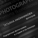 Свадебный фотограф Татьяна Иконникова