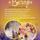 Банкетный зал ВЕЧОР