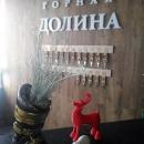 Банкетный зал ГОРНАЯ ДОЛИНА
