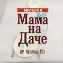 Митерия МАМА НА ДАЧЕ