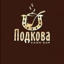 Кафе-бар ПОДКОВА