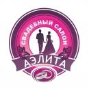 Свадебный салон АЭЛИТА