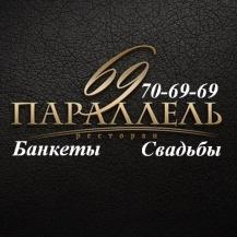 Ресторан 69 ПАРАЛЛЕЛЬ