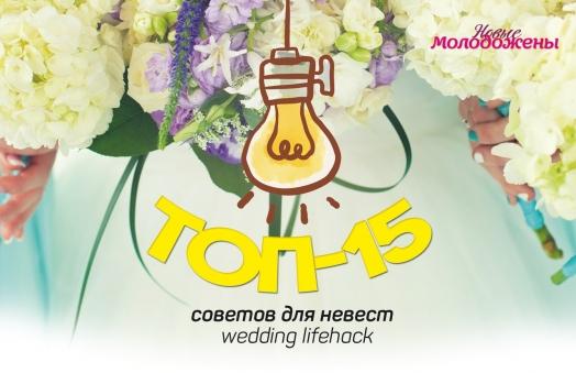 Топ-15 советов для невест и лайфхаков